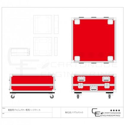 CE-プロジェクター用ハードケースCASE